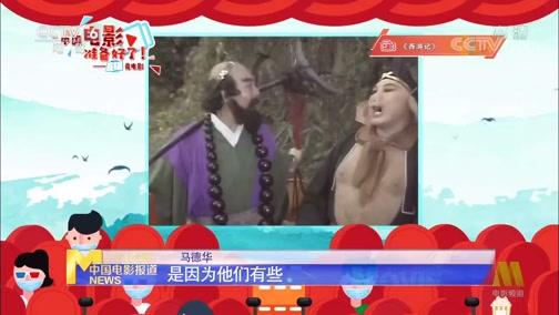 """[中国电影报道]《今日影评》推出""""中国电影 准备好了""""系列节目 马德华推荐新片《西游记真假美猴王》"""