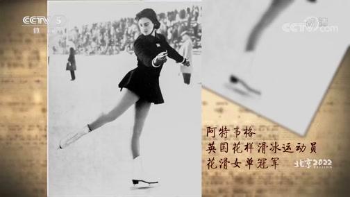 [北京2022]20200525 我的冬奥记忆——赵健彤