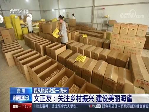 [新闻30分]贵州 我从脱贫攻坚一线来 文正友:关注乡村振兴 建设美丽海雀
