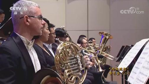[CCTV音乐厅]《敦煌两帧》商旅 指挥:陈琳 演奏:中央音乐学院交响乐团 陕西交响乐团