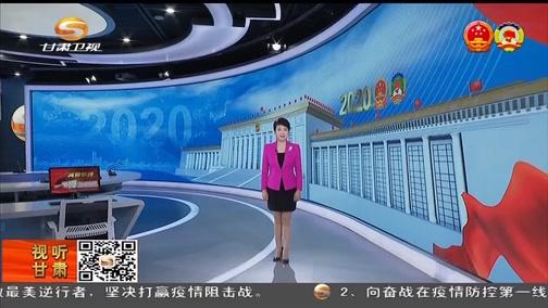 """[甘肃新闻]两会快评 为""""六稳""""""""六保""""提供有力法治保障"""