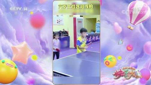 [快乐大巴]六岁女娃含泪挥拍