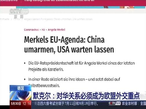 [新闻30分]德国 默克尔:对华关系必须成为欧盟外交重点