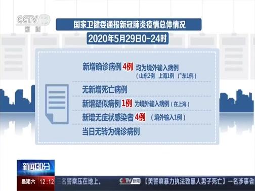 [新闻30分]国家卫健委通报新冠肺炎疫情总体情况