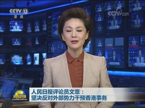 [视频]人民日报评论员文章:坚决反对外部势力干预香港事务