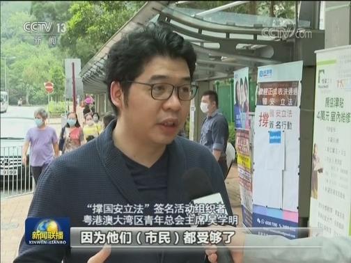 [视频]香港各界支持全国人大通过涉港决定