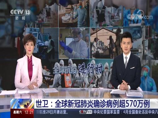 [新闻30分]世卫:全球新冠肺炎确诊病例超570万例