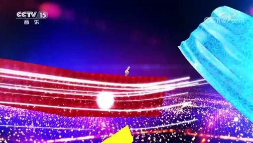 《中国音乐电视》 20200530