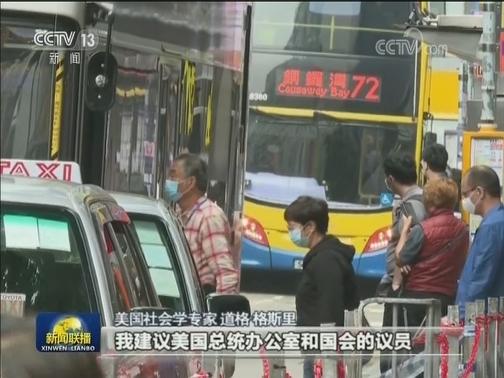 [视频]多国人士:涉港国安立法是必要之举 利于香港稳定繁荣