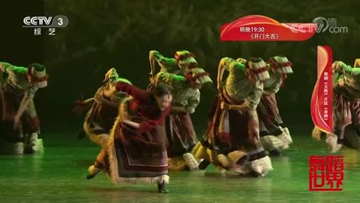 [舞蹈世界]舞剧《天路》片段《春种》 主演:冯敬雅 朱东超