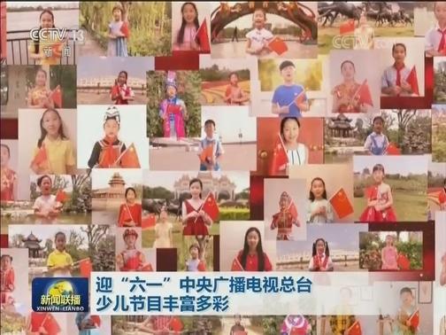 """[视频]迎""""六一""""中央广播电视总台少儿节目丰富多彩"""