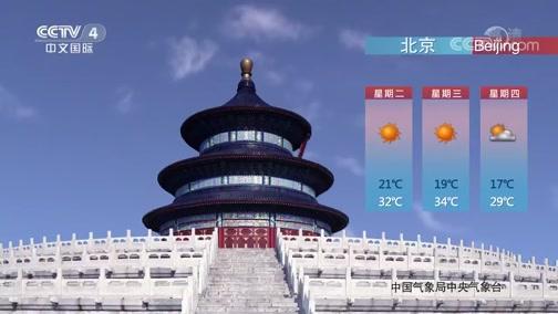 [中国新闻]2020年6月2日天气预报