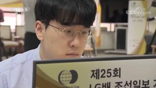 [棋牌]LG杯棋王赛四位中国棋手顺利晋级