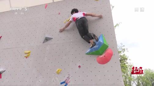 [综合]每天都有小进步 潘愚非东京奥运不会差