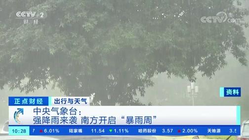 """[正点财经]出行与天气 中央气象台:强降雨来袭 南方开启""""暴雨周"""""""