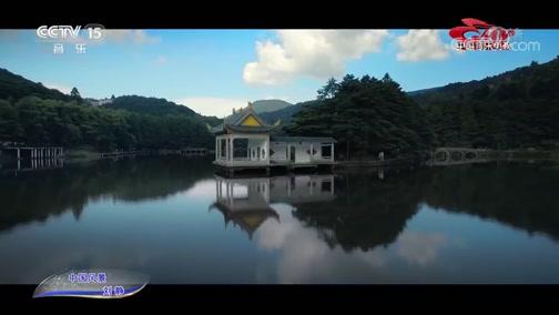 《中国音乐电视》 20200603