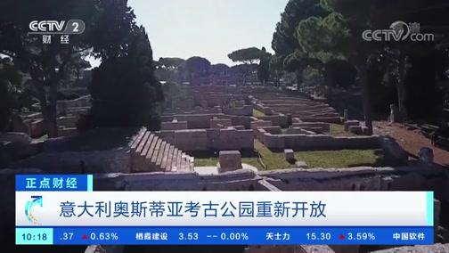[正点财经]意大利奥斯蒂亚考古公园重新开放