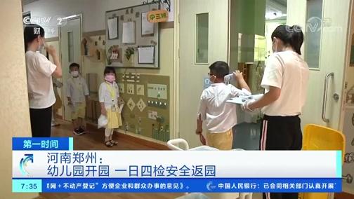 [第一时间]河南郑州:幼儿园开园 一日四检安全返园