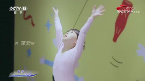 《中国音乐电视》 20200605