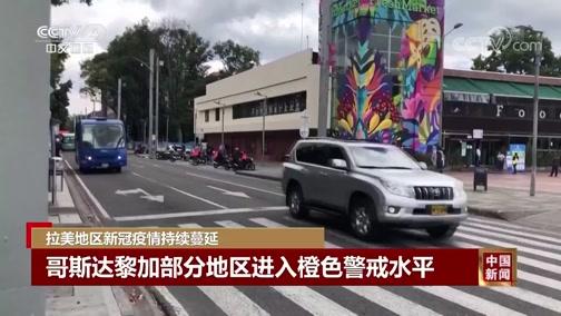 《中国新闻》 20200605 04:00