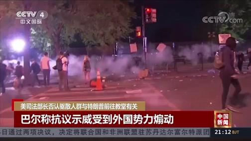 《中国新闻》 20200605 21:00