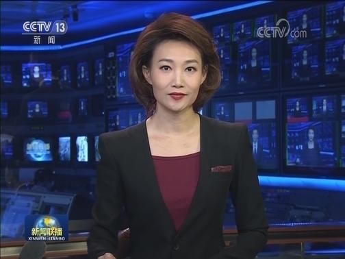 [视频]【央视快评】人民至上 生命至上