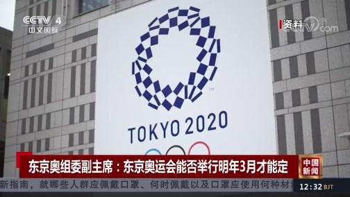 [中国新闻]东京奥组委副主席:东京奥运会能否举行明年3月才能定
