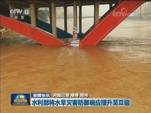 水利部将水旱灾害防御响应提升至Ⅲ级