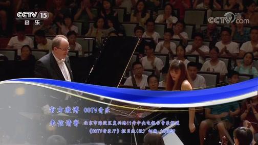 """《CCTV音乐厅》 20200610 """"漫步经典""""系列音乐会(40) """"浪漫之约""""中国国家芭蕾舞团交响乐团音乐会(上)"""