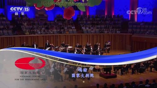 """《CCTV音乐厅》 20200611 """"漫步经典""""系列音乐会(41) """"浪漫之约""""中国国家芭蕾舞团交响乐团音乐会(下)"""