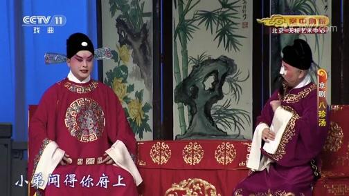 《CCTV空中剧院》 20200615 京剧《八珍汤》 2/2