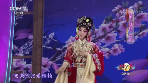 扬剧王宝钏 武家坡 主演:李政成 王瑞如 扬州市扬剧研究所