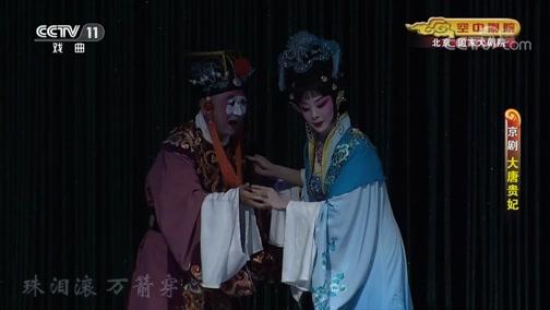 《CCTV空中剧院》 20200617 京剧《大唐贵妃》 1/2