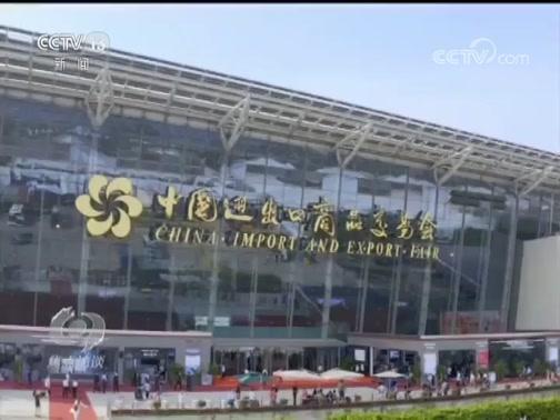 """《焦点访谈》 20200619 广交会 """"云端""""会"""