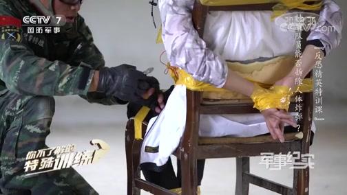 《军事纪实》 20200619 你不了解的特殊训练 反恐精英特训课
