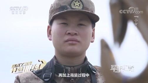 《军事纪实》 20200618 你不了解的特殊训练 小女兵的重装特训
