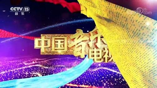 《中国音乐电视》 20200622