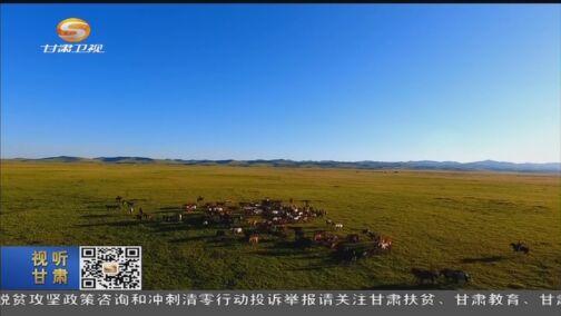 [甘肃新闻]全省2020年草原普法宣传月活动在甘南启动