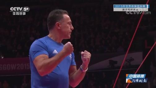2015年世界体操锦标赛 男子吊环决赛 20200621