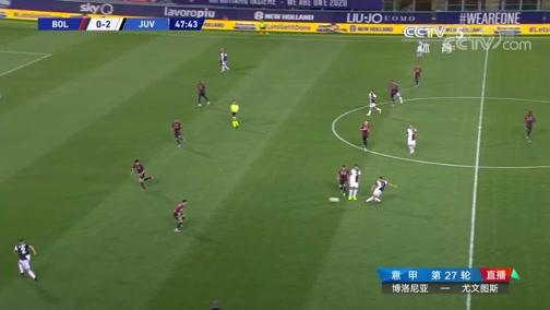 [意甲]第27轮:博洛尼亚VS尤文图斯 完整赛事