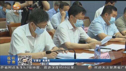 [甘肃新闻]全省普通高校毕业生就业创业工作电视电话会召开