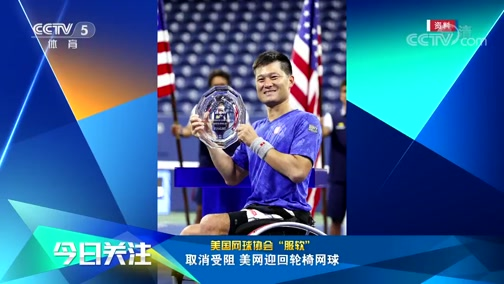"""[美网]美国网球协会""""服软"""" 美网迎回轮椅网球"""