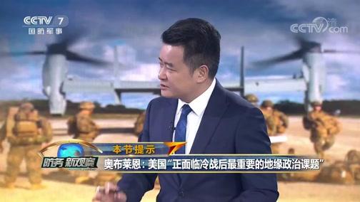 """《防务新观察》 20200626 特朗普被爆""""黑料"""" 美军双航母炫武 欲往亚太增兵!"""
