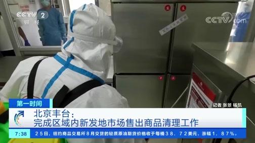 [第一时间]北京丰台:完成区域内新发地市场售出商品清理工作