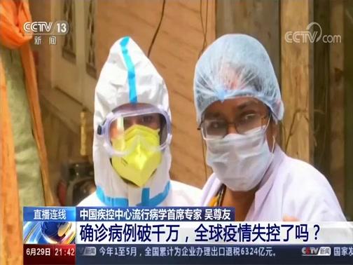 《新闻1+1》 20200629 确诊病例破千万,全球疫情失控了吗?