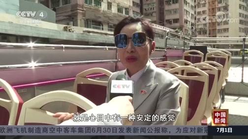 《中国新闻》 20200701 19:00
