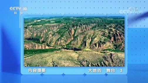 """《地理·中国》 20200701 大地的""""舞台""""3"""