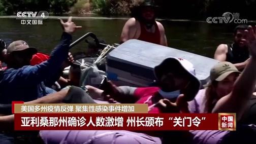 《中国新闻》 20200701 03:00