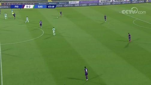 [意甲]第29轮:佛罗伦萨VS萨索洛 完整赛事