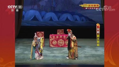 [CCTV空中剧院]京剧《霸王别姬》 表演:高牧坤 董圆圆